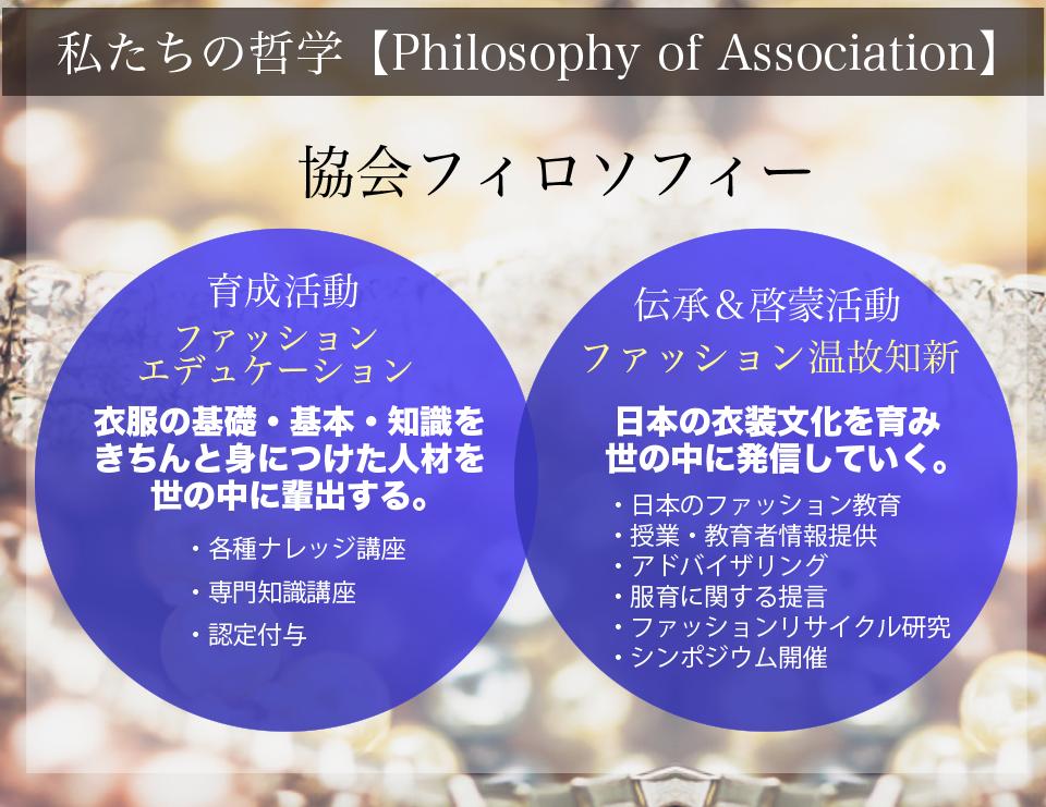 私たちの哲学【Philosophy of Association】