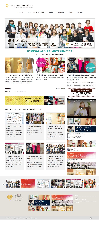 一般社団法人 ファッション エデュケーション協会サイトオープン