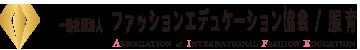 国際ファッションエデュケーション協会